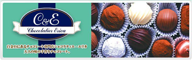 Chocolatier Erica 白金台にあるチョコレート専門店ショコラティエ・エリカ