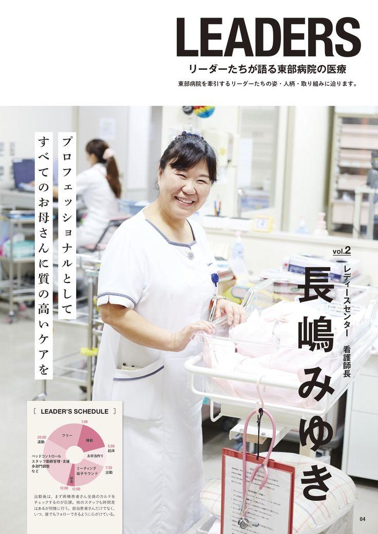 済生会横浜市東部病院 広報誌