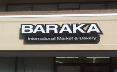 Nashville's Baraka Bakery and Grocery has recalled an undetermined amount of ground beef products that may be contaminated with E. coli O157:H7, according to the U.S. Department of Agriculture's Food Safety and Inspection Service (FSIS).   #Bakery #Baraka #Beef #grocery #halal #Nashville's #recalled