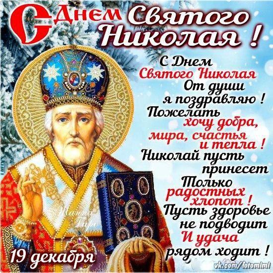 Открытка поздравление с днем святого николая