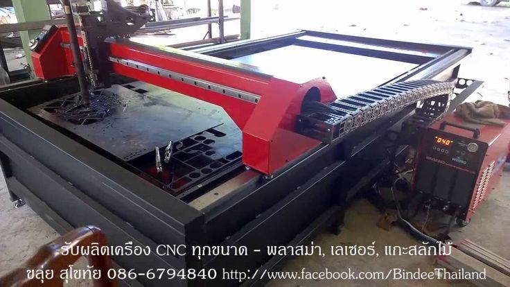 รับผลิตเครื่องซีเอ็นซีพลาสม่า CNC Plasma Cutters