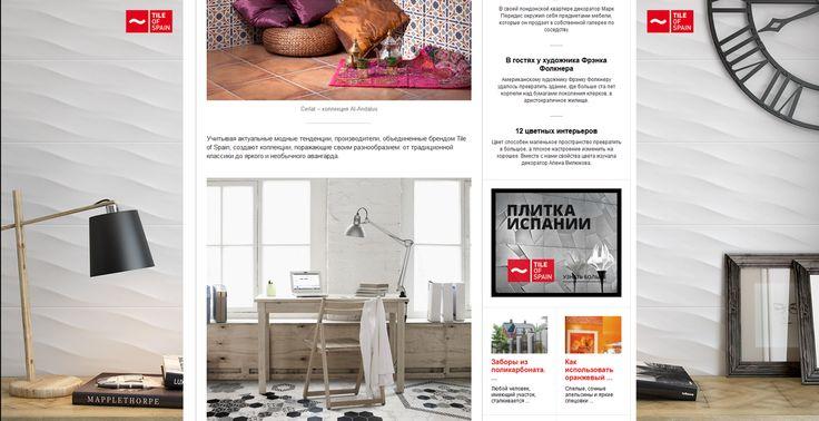статья с брендированием, посвященная испанской керамической плитке (Tile of Spain) на сайте журнала AD. #Internet #digital