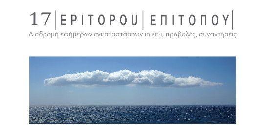 Λειβάδια Ανδρου: Το πρόγραμμα του ΕΠΙΤΟΠΟΥ '17
