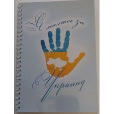"""Блокнот формат А5 """"Я молюсь за Украину"""""""