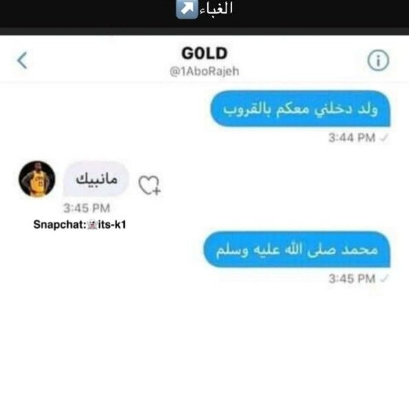 Pin By H On منجد Sayings Funny Ios Messenger