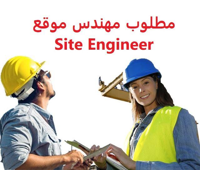 وظائف السعودية مطلوب مهندس موقع Site Engineer Field Engineer Civil Engineering Civilization