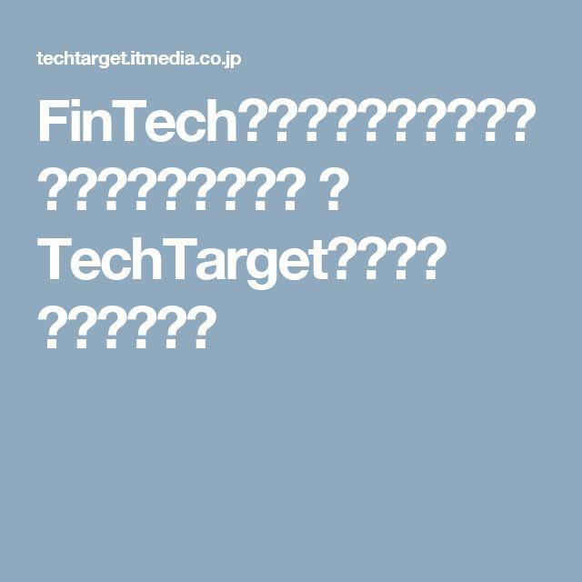 FinTechにとどまらないブロックチェーン活用事例 - TechTargetジャパン ネットワーク