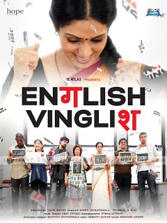 English Vinglish (2012) (Sridevi)
