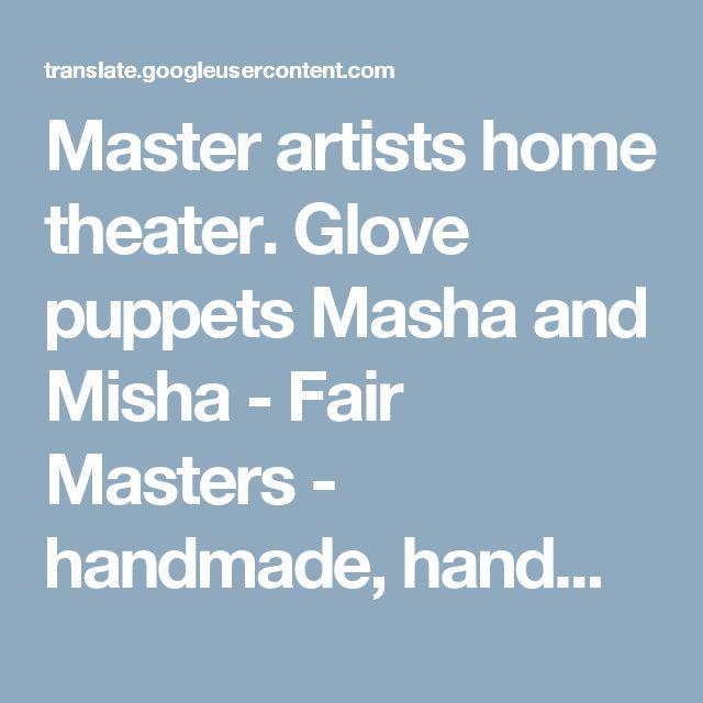 Master artists home theater. Glove puppets Masha and Misha - Fair Masters - handmade, handmade
