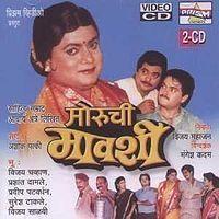 http://www.bubblews.com/news/3109534-moruchi-mausi-aunty-of-moru-marathi-drama