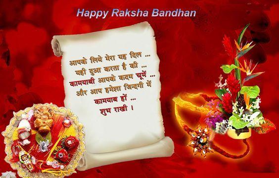 Happy Raksha Bandhan Quotes In Hindi And EnglishHappy Raksha Bandhan Quotes In Hindi And English