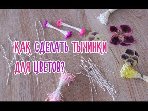 СОВЕТ ДНЯ №5: как сделать тычинки для цветов? ♥ Xydojnica27 - YouTube