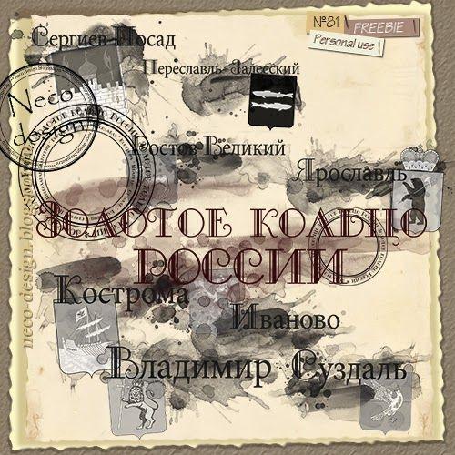 Set WordArt №89 - Золотое кольцо России:Design by Neco