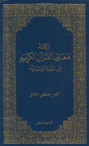 El Coran Sagrado y la Traduccion de su sentido en lengua espanola (Spanish Qur'an with Arabic text) (Spanish and Arabic Edition)