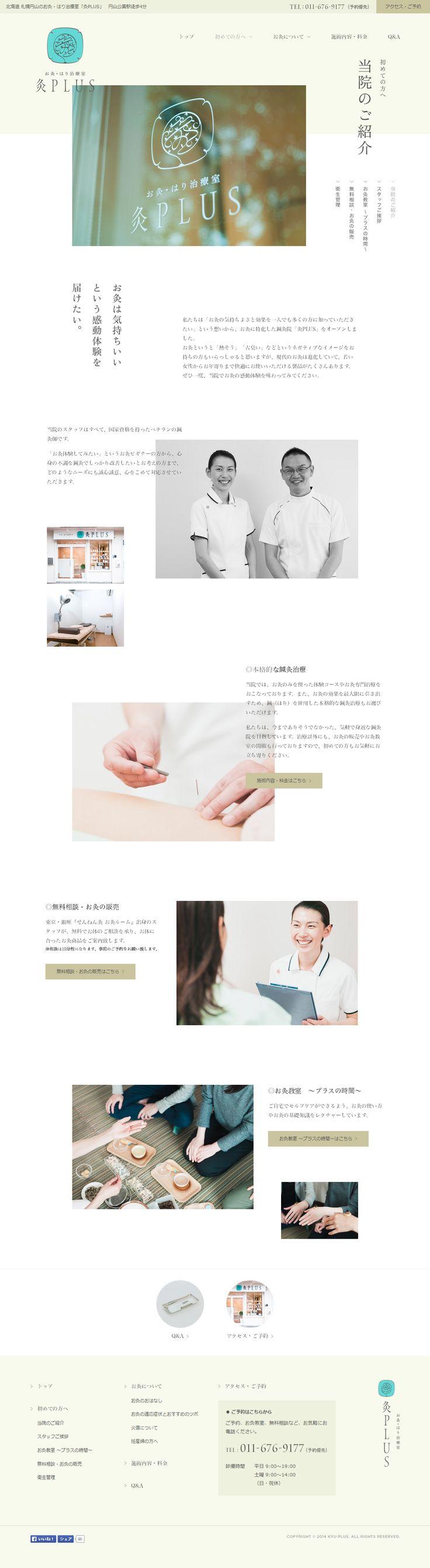 当院のご紹介|灸PLUS-北海道札幌円山のお灸・はり治療室.png (1155×4212)