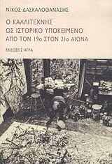 skepseis & photos: Ο καλλιτέχνης ως ιστορικό υποκείμενο από τον 19ο α...