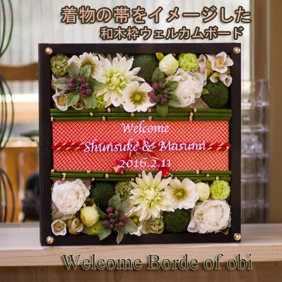 和風木枠ウェルカムボードー帯(和の結婚式場にもOK着物を意識したボード) - 結婚式 ウェルカムボード 花ネットオレンジ