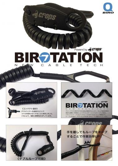 crops:1800mmまで伸びて3点ロック可能なQ-BIRO News | サイクルスポーツ.jp