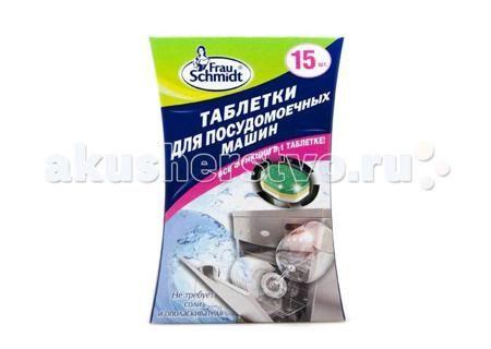 Frau Schmidt Classic таблетки для мытья посуды в посудомоечной машине Все в 1 15 шт.  — 180р.   Frau Schmidt Classic таблетки для мытья посуды в посудомоечной машине Все в 1 15 шт. универсальное решение для посудомоечной машины, которое помогает  придать посуде бриллиантовый блеск.   Способ применения: Удалите с посуды остатки пищи и загрузите ее в машину. Снимите защитную пленку с таблетки и положите ее в диспенсер для моющих средств. Выберите подходящую программу мойки и включите машину…