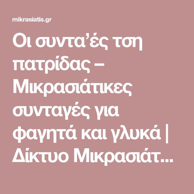 Οι συντα'ές τση πατρίδας  – Μικρασιάτικες συνταγές για φαγητά και γλυκά   Δίκτυο Μικρασιάτης   Asia Minor Greeks Network
