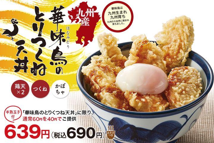 ふもと赤鶏天丼(半熟玉子付)