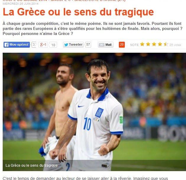 mykonos ticker: Εθνική Ελλάδας ή η έννοια του τραγικού-Διθυραμβικά...