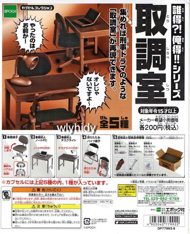 Miniatures Police Room Sundry 5pcs Epoch Gashapon H 1 Ebay Miniatyury Policiya Idei