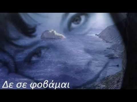 ΔΕΝ ΣΕ ΦΟΒΑΜΑΙ - Μελίνα Ασλανίδου .•*´¨`*•.¸❤ ❥ ♡ ღ ɞ¸.•*´¨`*• - YouTube