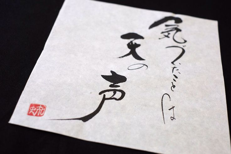 Best calligraphy kyoto works images on pinterest