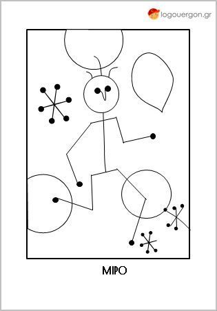 Τα παιδικά σχήματα και χρώματα του Ζουάν Μιρό