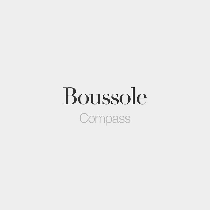 Boussole (feminine word) | Compass | /bu.sɔl/
