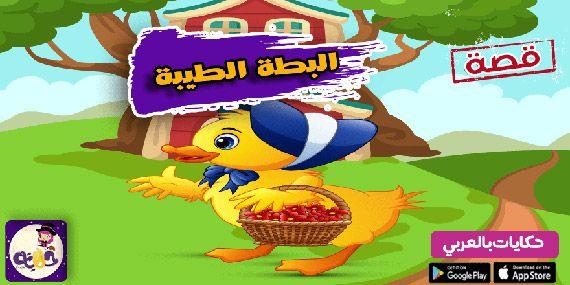 قصص اطفال قبل النوم قصص عربية مصورة تطبيق حكايات بالعربي Activities For Kids Activities Kids