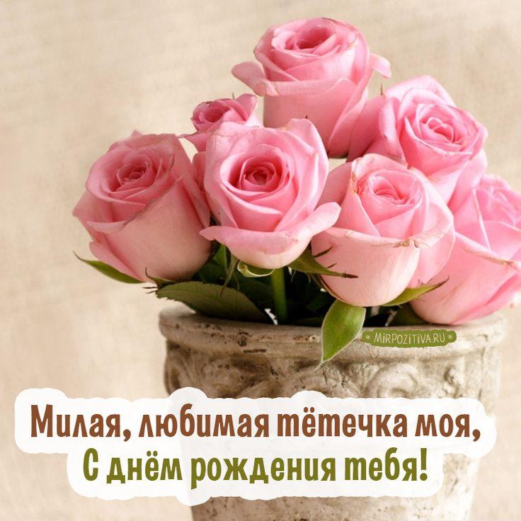 С днем рождения тетя оля поздравления