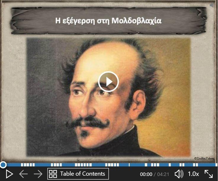 Η εξέγερση στη Μολδοβλαχία (βιντεομάθημα)