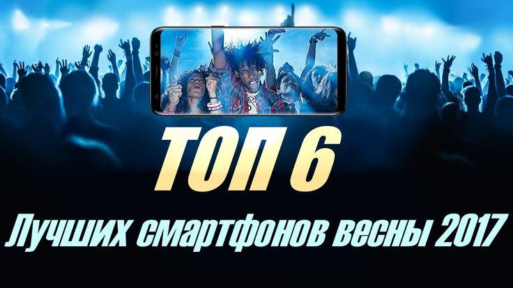 ТОП 6 ЛУЧШИХ СМАРТФОНОВ НАЧАЛА 2017 ГОДА