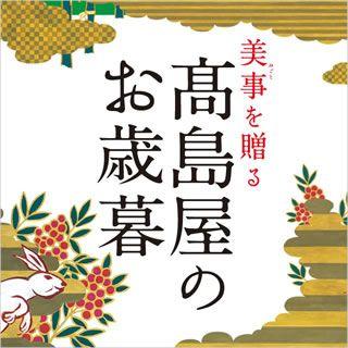 ジェイアール名古屋タカシマヤ