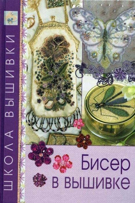 Revista bordado con pedrería. Puede bajarse completa.: Crafts Books, Revista Bordado, Beads Patterns, Embroidered, Beads Embroidery, Books Книги, Crochet Magazines, Beads Magazines, Books Crafts