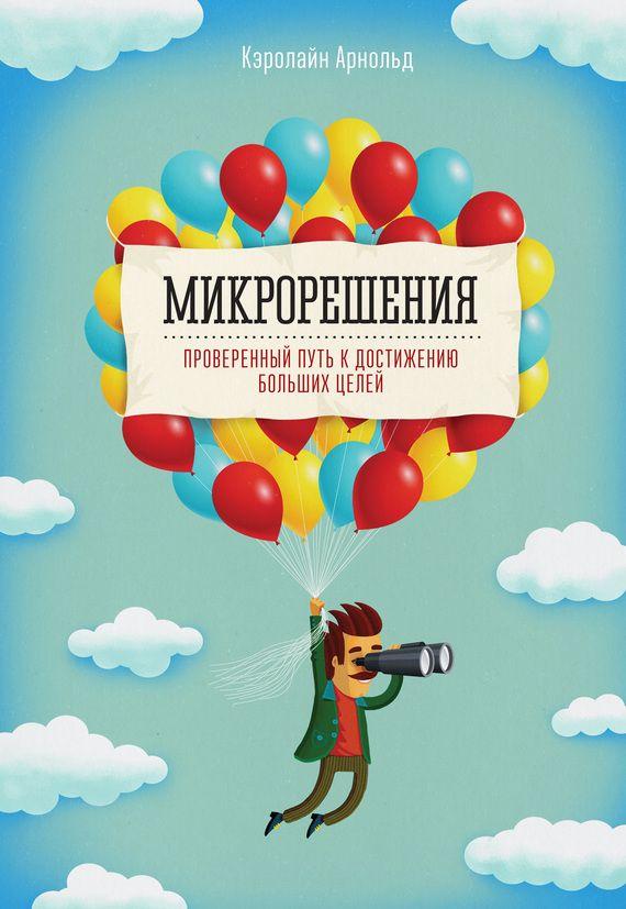 Микрорешения. Проверенный путь к достижению больших целей #детскиекниги, #любовныйроман, #юмор, #компьютеры, #приключения