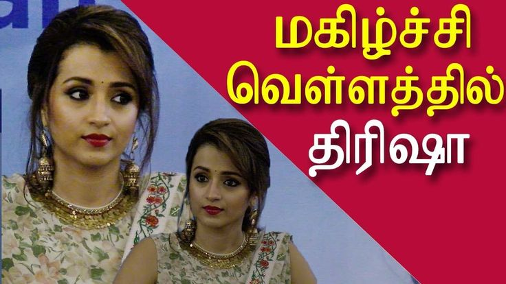"#kollywoodnews trisha becomes unicef celebrity advocate for child rights | latest tamil news | tamil news today | redpix  tamil news today actor trisha krishnan was conferred the unicef celebrity advocate status for child rights at an event held in chennai on monday. she is the first actor from the south indian film industry to receive this honour, which was previously bestowed upon bollywood celebrities like nandita das, madhuri dixit, kareena kapoor khan and raveena tandon. ""and today,i…"