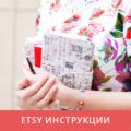 ETSY инструкции