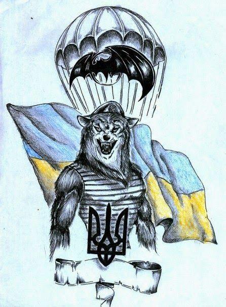 картинка вдв волк тому
