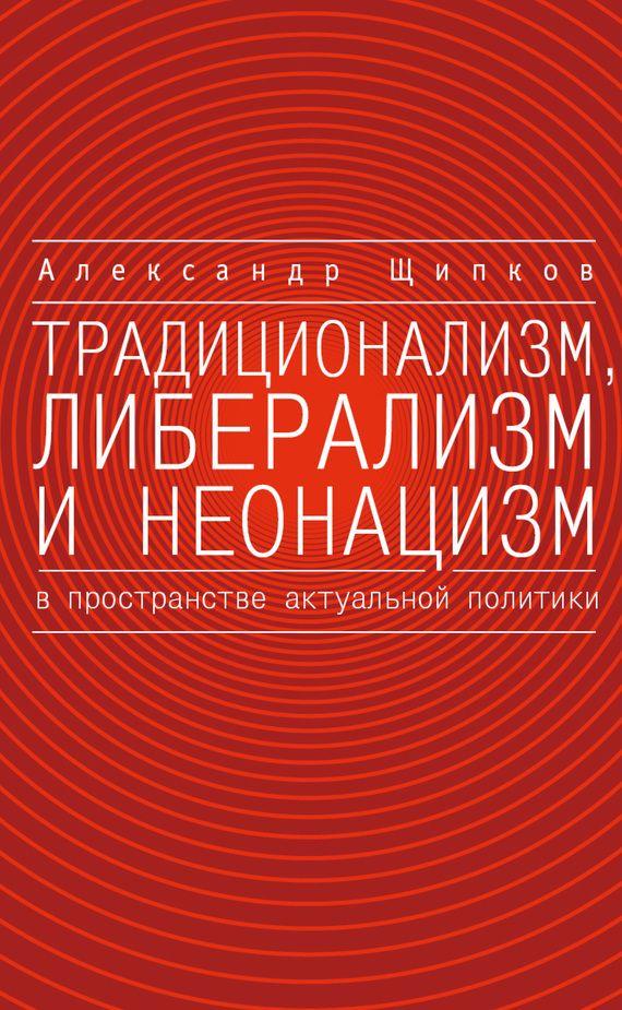 Традиционализм, либерализм и неонацизм в пространстве актуальной политики #любовныйроман, #юмор, #компьютеры, #приключения, #путешествия, #образование