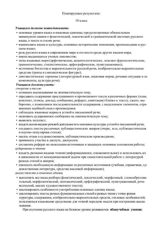 Решебник галина александровна русский язык: рабочая тетрадь для 9 класса в 3-х частях часть ii сложноподчинённые предложения 2-е издание пер