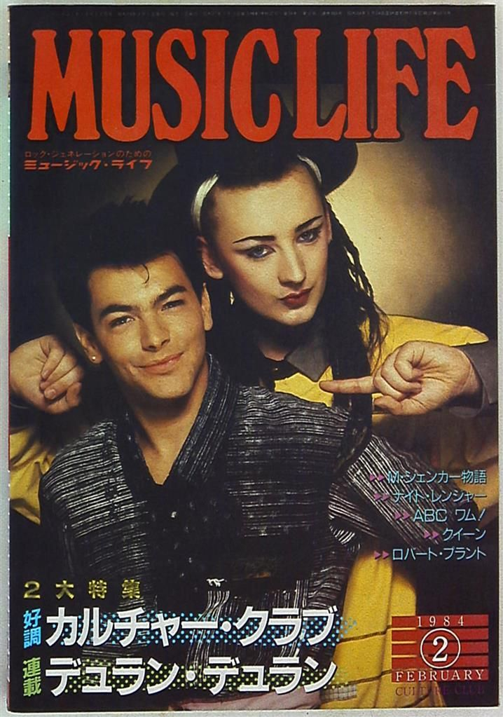 ミュージック・ライフ 1984年2月