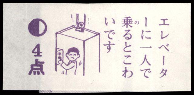 誰目線「エレベーターに一人で乗るとこわいです ▲ 4点」