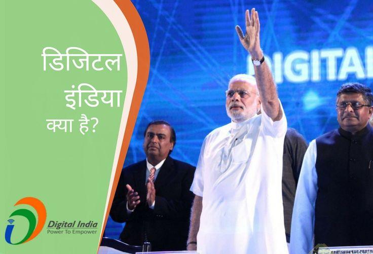 डिजिटल इंडिया भारत सरकार द्वारा चलाये जाने वाला एक बेहतरीन कार्यक्रम है, जिसका उद्देश्य सशक्त समाज और ज्ञान अर्थव्यवस्था को एक डिजिटल रूप देना है  मतलब...