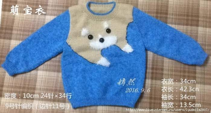 Детский пуловер-котёнок спицами. Обсуждение на LiveInternet - Российский Сервис Онлайн-Дневников