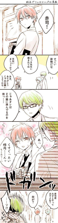 Midorima Shintarō x Akashi Seijūrō 緑赤でフェロマニパロ漫画