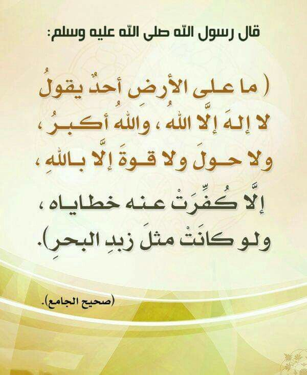 Pin On وصايا و أحاديث الرسول صلى الله عليه و سلم
