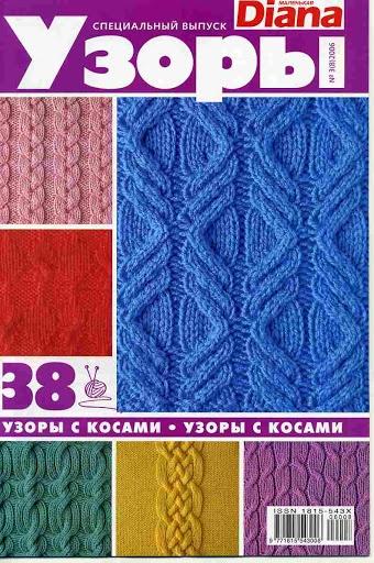 Diana Vzory 2006 3 – Isabela - Knitting 2 – Picasa album